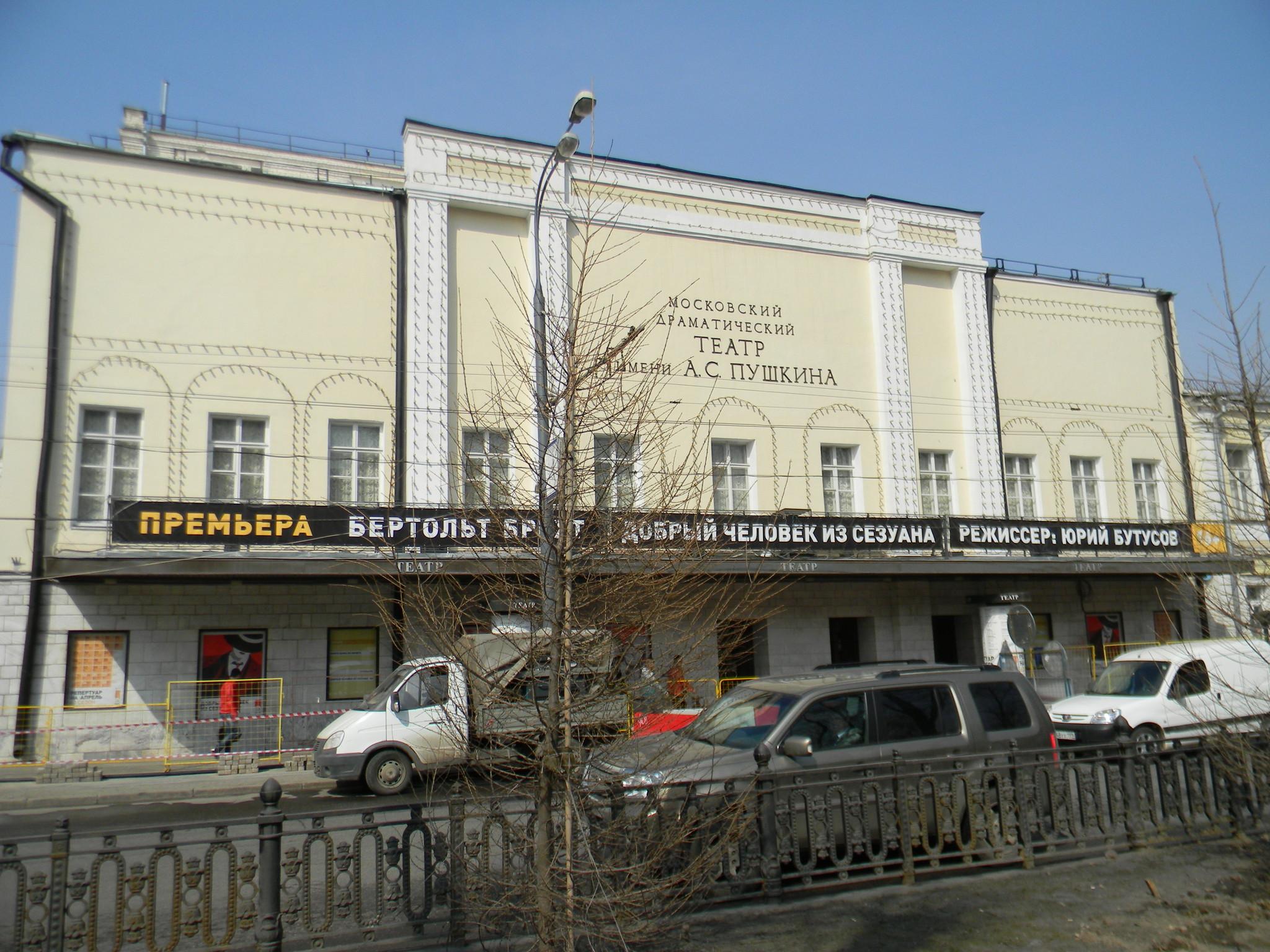Московский драматический театр имени А.С. Пушкина
