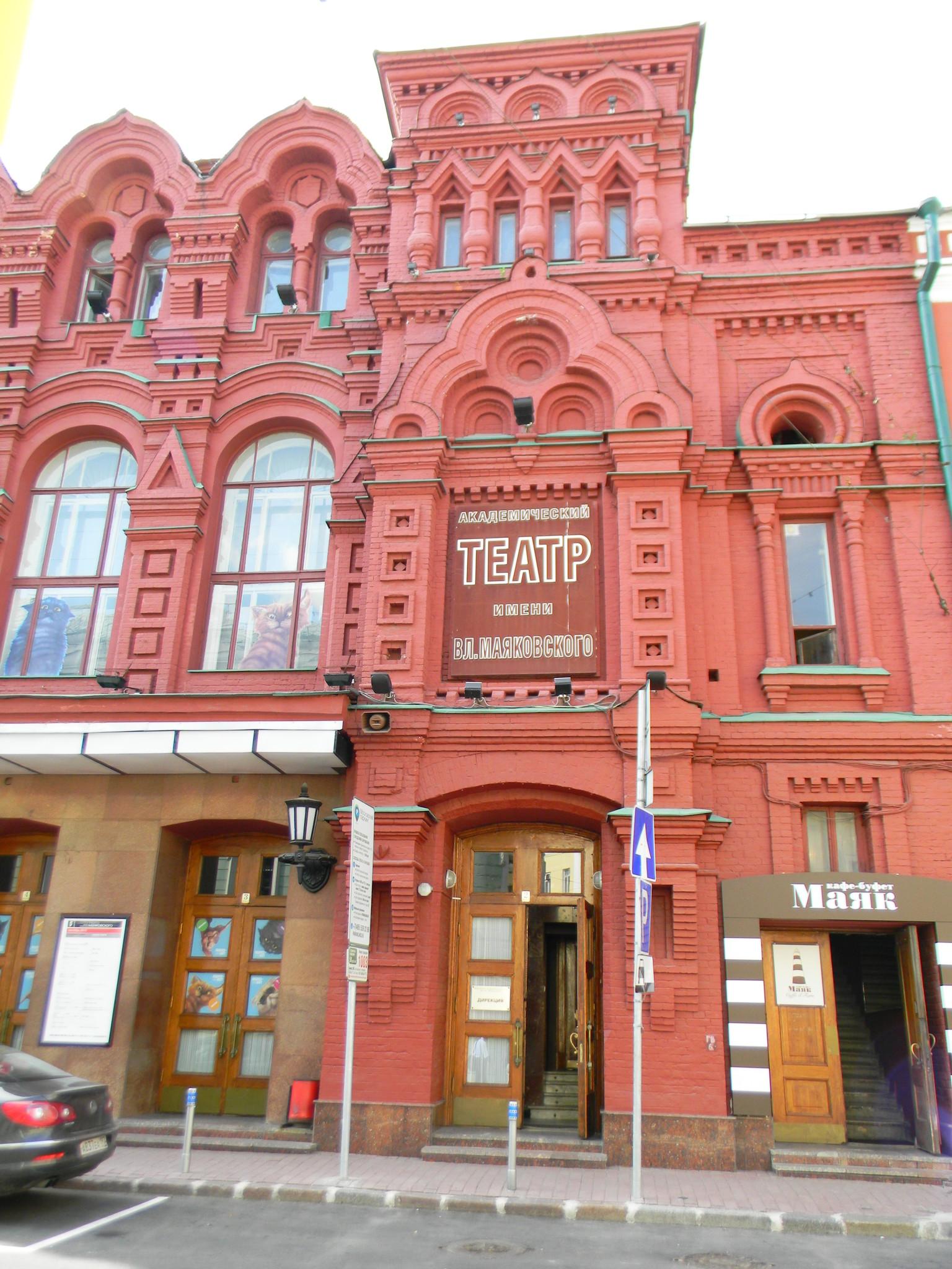 Московский академический театр имени В.П. Маяковского