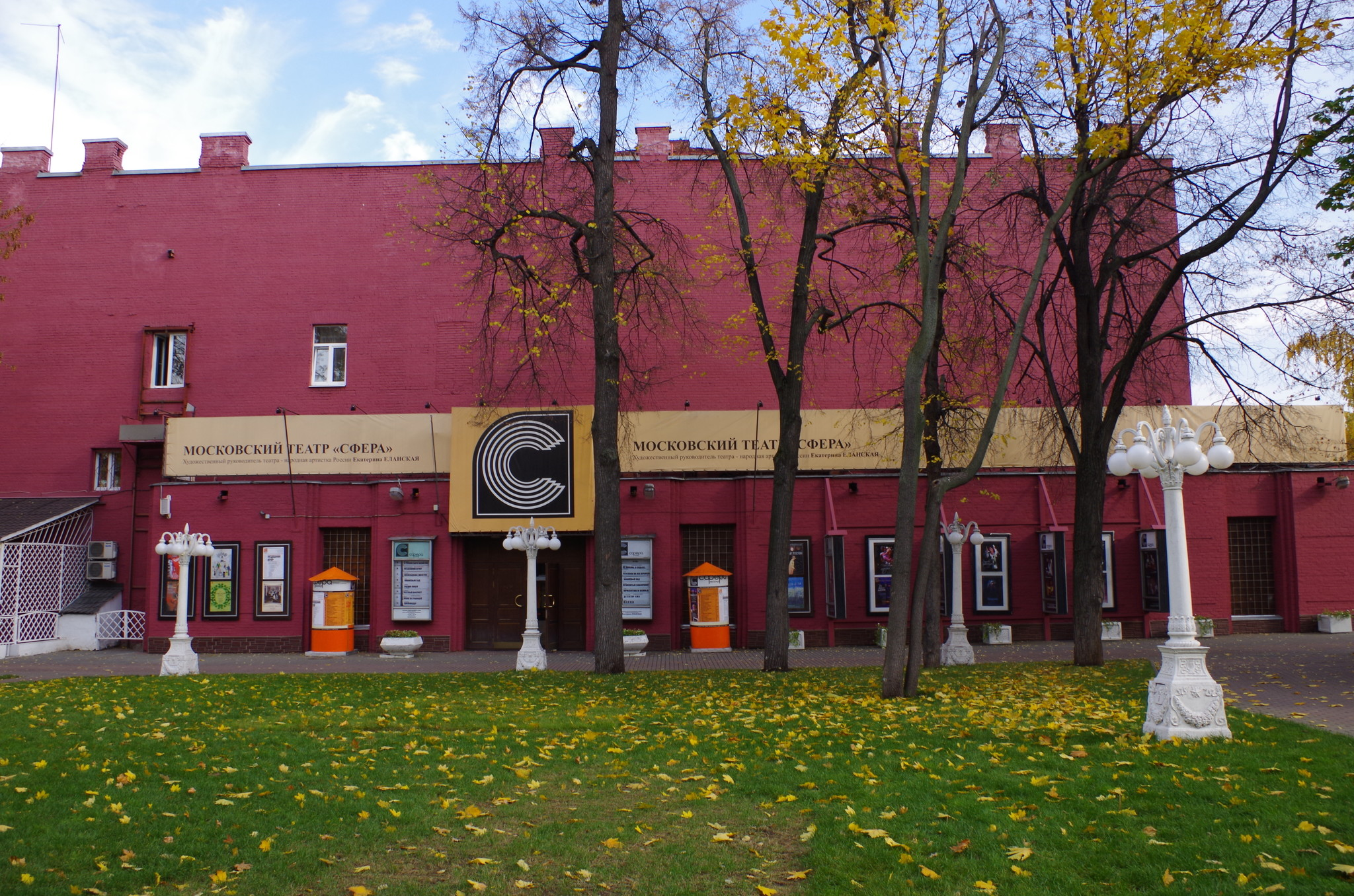 Афиша театров екатеринбурга на август