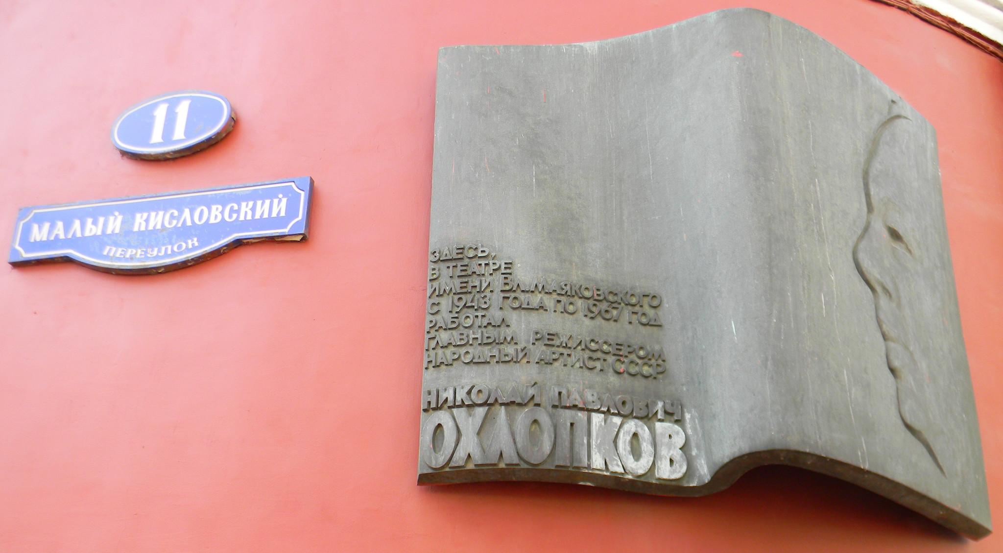 Московский театр имени Владимира Маяковского в 1943-1967 годах возглавлял Н. П. Охлопков