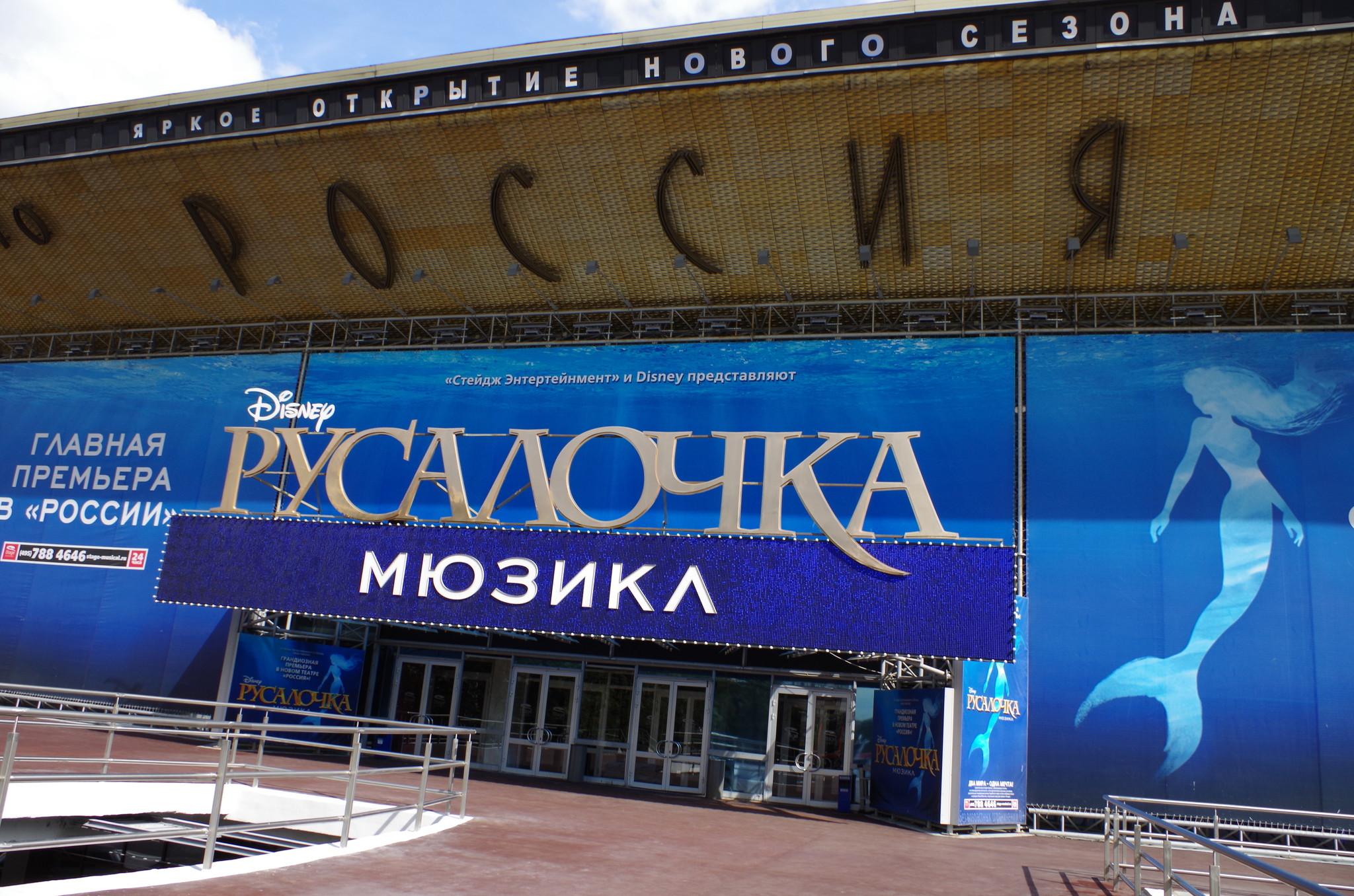 Театр «Россия»