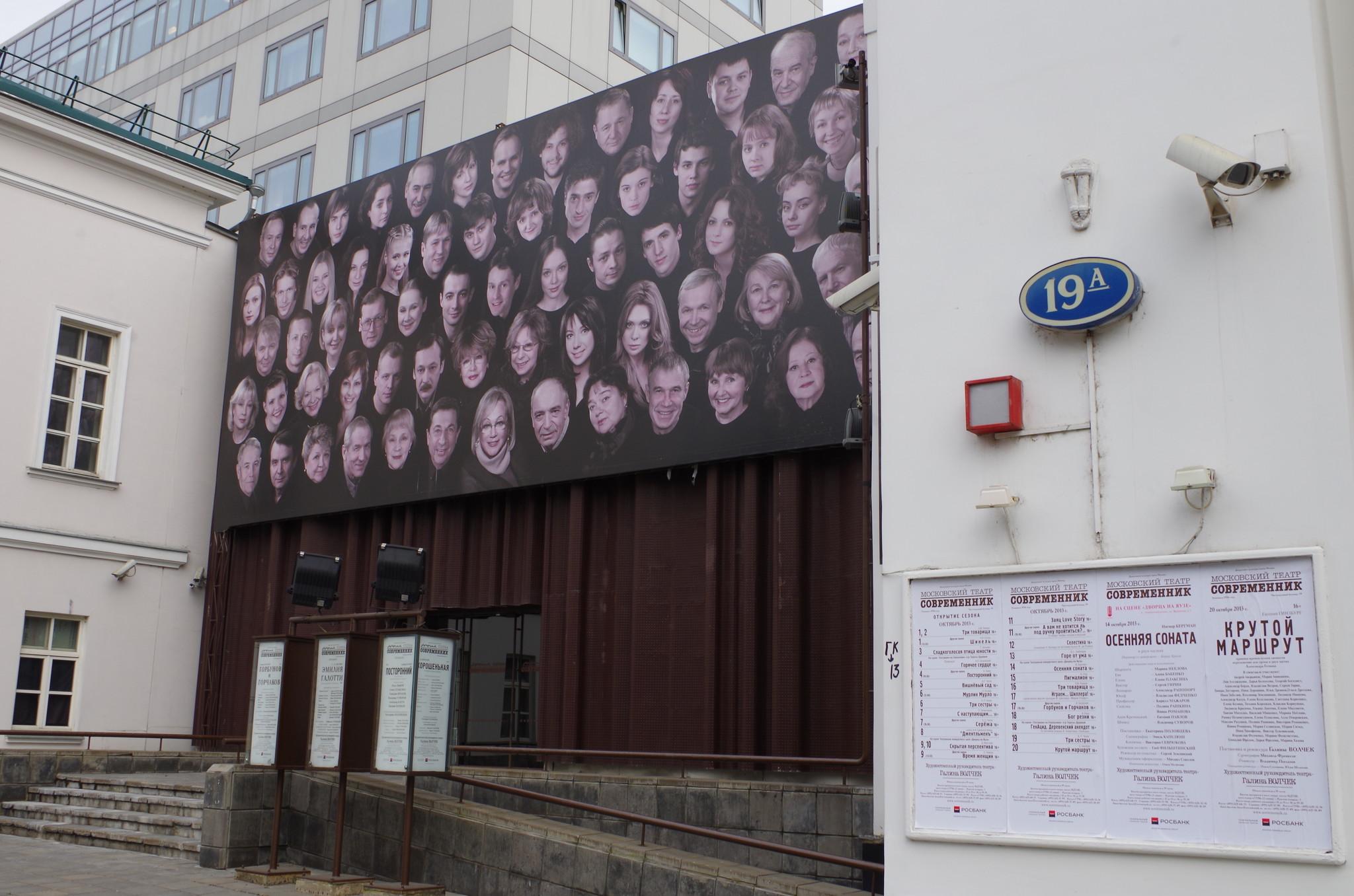 Московский государственный театр «Современник»