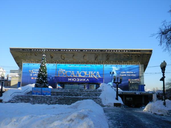 Новый театр «Россия» на Пушкинской площади