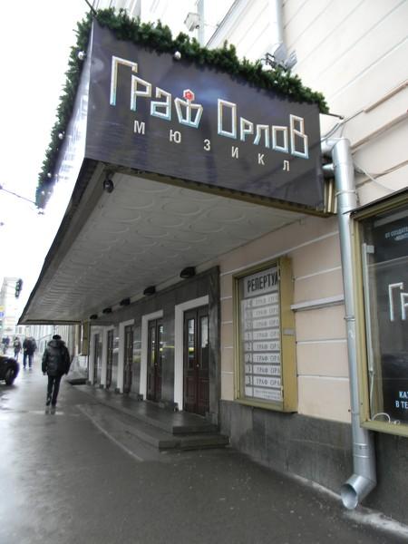 Государственный академический театр «Московская оперетта»