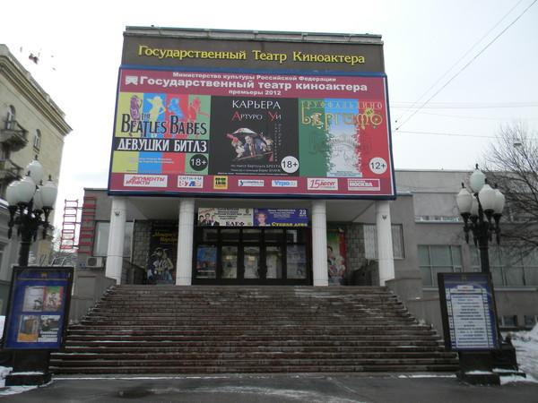 Государственный Театр Киноактёра