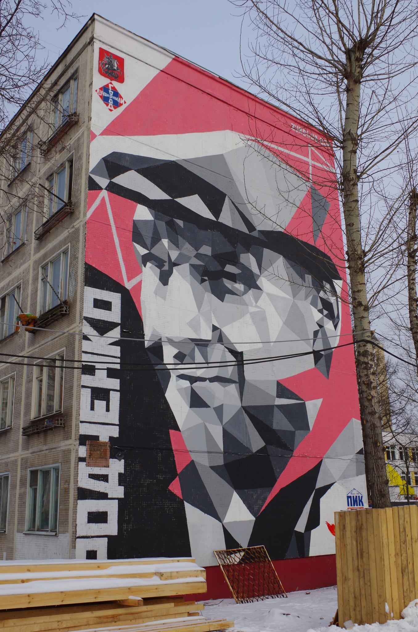 Александр Михайлович Родченко (улица Фонвизина, дом 15)