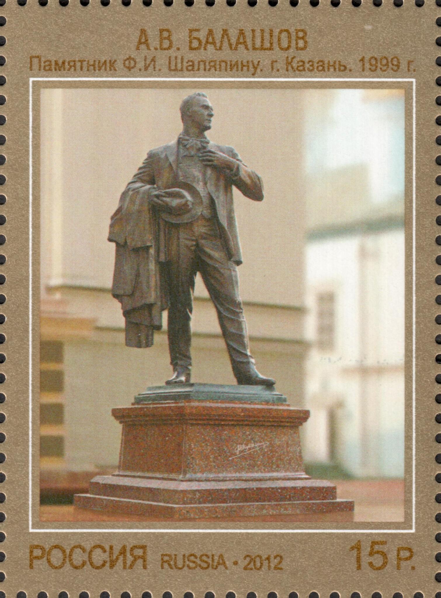 Памятник Ф.И. Шаляпину. г. Казань. 1999 г.