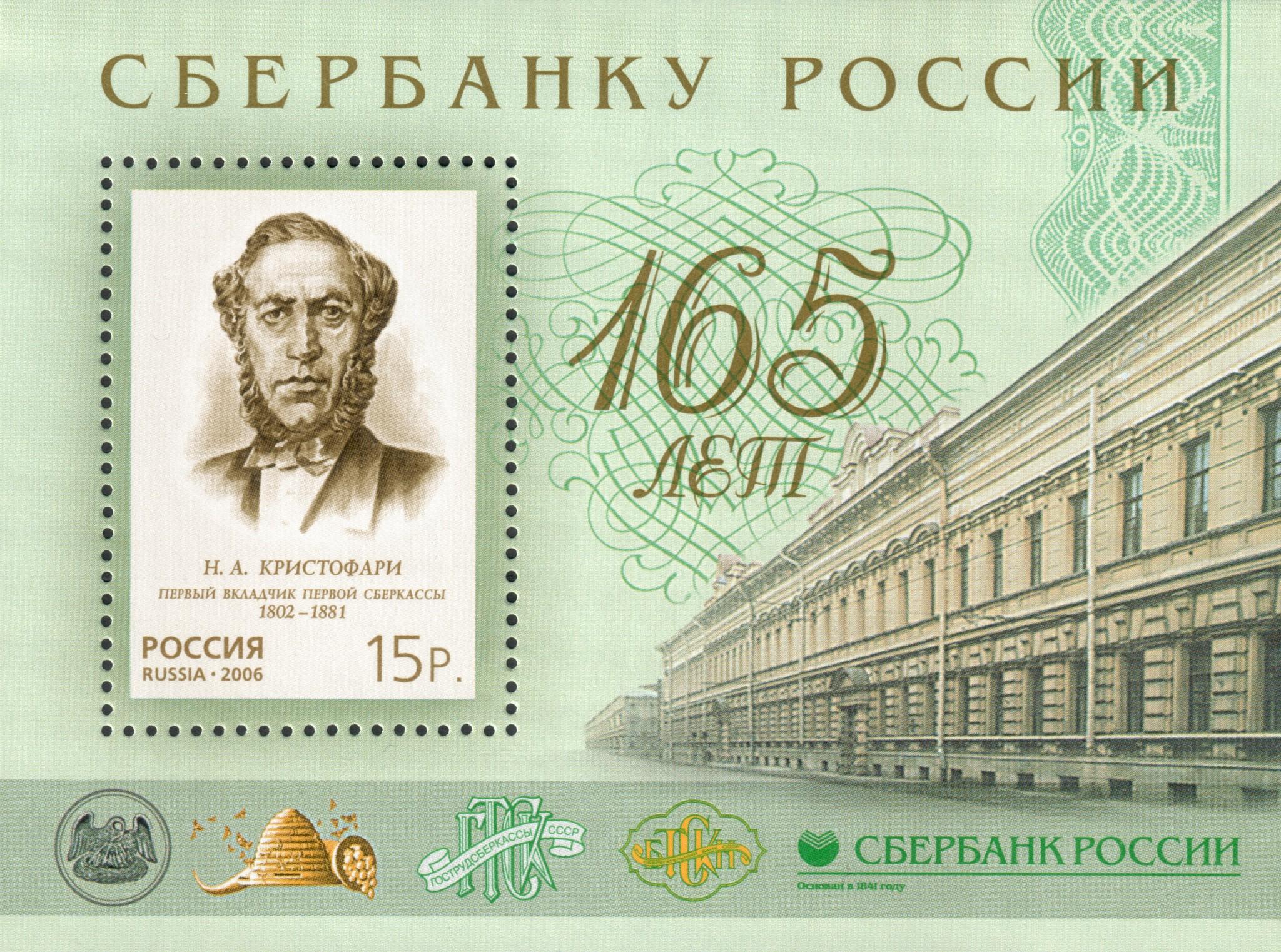 165 лет Сбербанку России