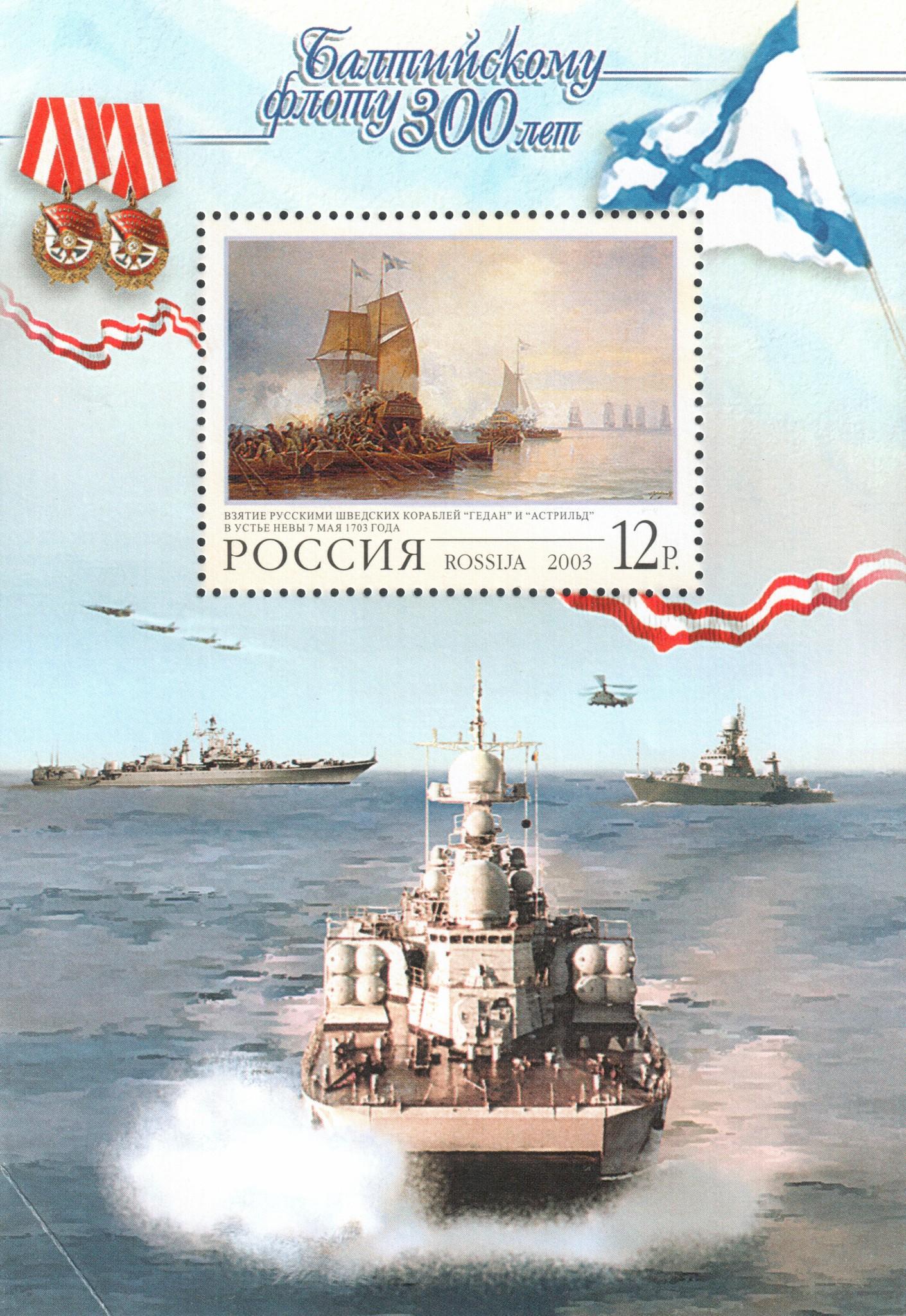 Юбилей Балтийского флота