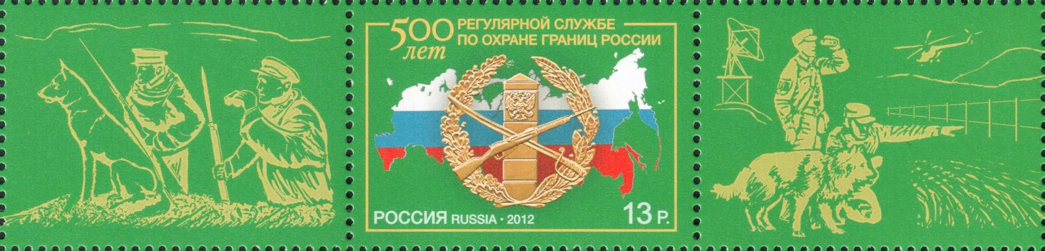 500 лет регулярной службе по охране границ России