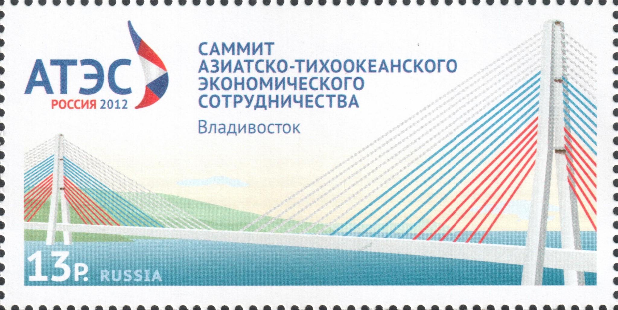 Cаммит АТЭС.  Владивосток