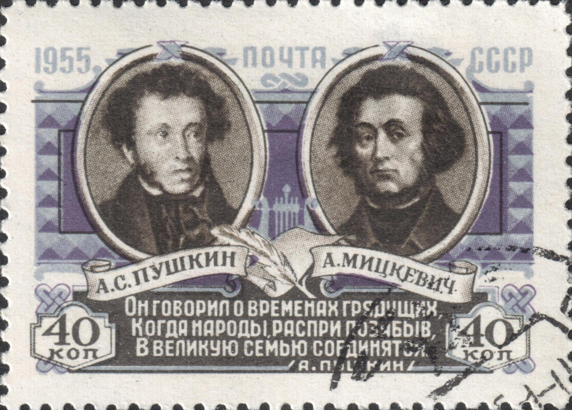 А.С. Пушкин и А. Мицкевич
