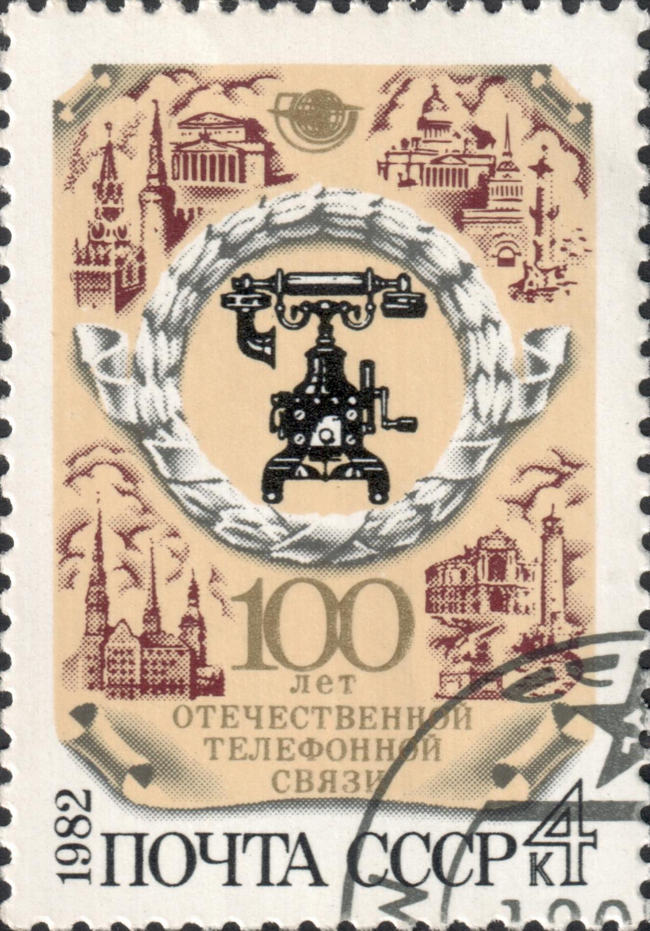 100 лет Отечественной телефонной связи