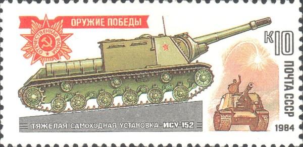 Тяжёлая самоходная установка ИСУ-152