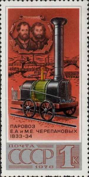 Почтовая марка СССР, 1978 год