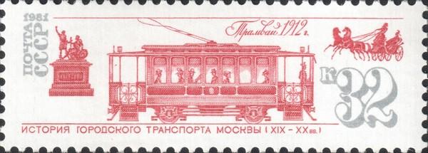 Трамвай. 1912 год.