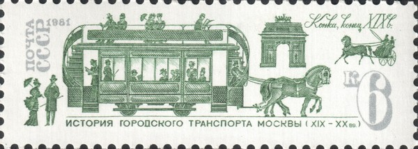 Конка, конец XIX века