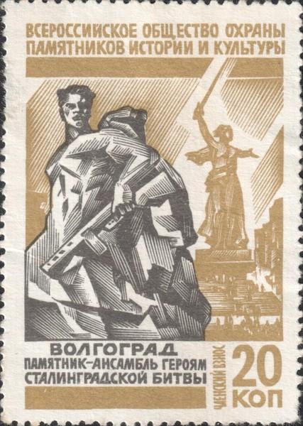 Волгоград Памятник-ансамбль героям Сталинградской битвы