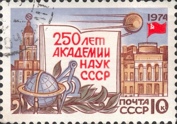 250 лет Академии наук СССР