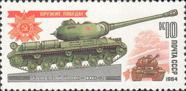 Тяжёлый танк ИС-2