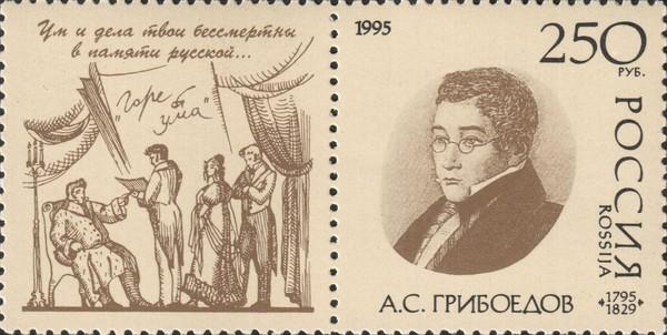 Комедия в стихах А.С. Грибоедова «Горе от ума»