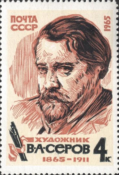 Художник Валентин Александрович Серов
