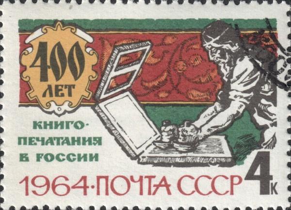 Книгопечатание в России