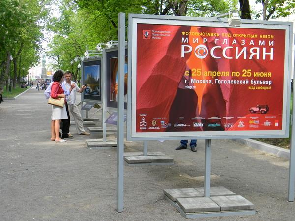 Фотовыставка на Гоголевском бульваре