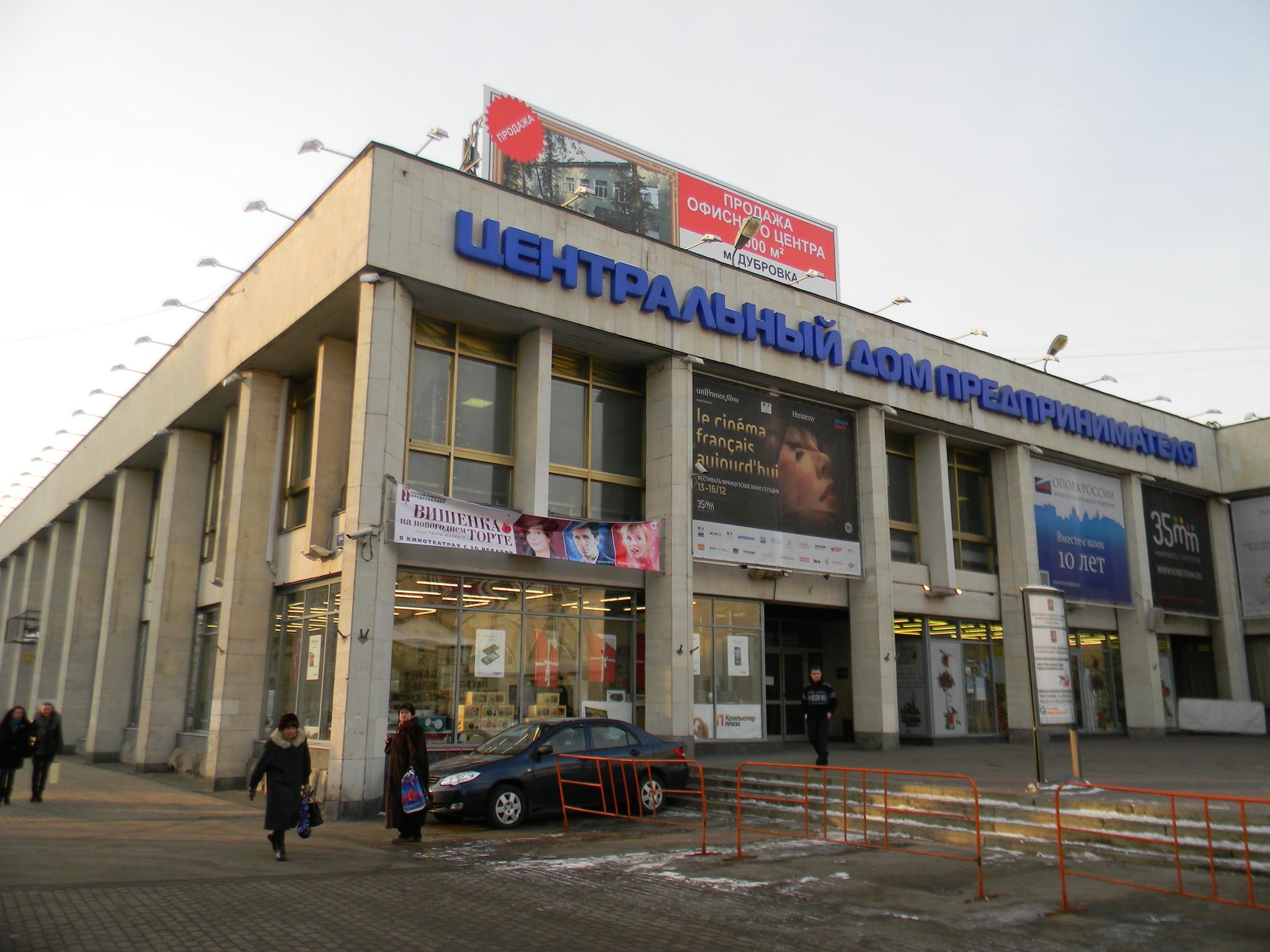 Центральный дом предпринимателя (улица Покровка, 47/24)