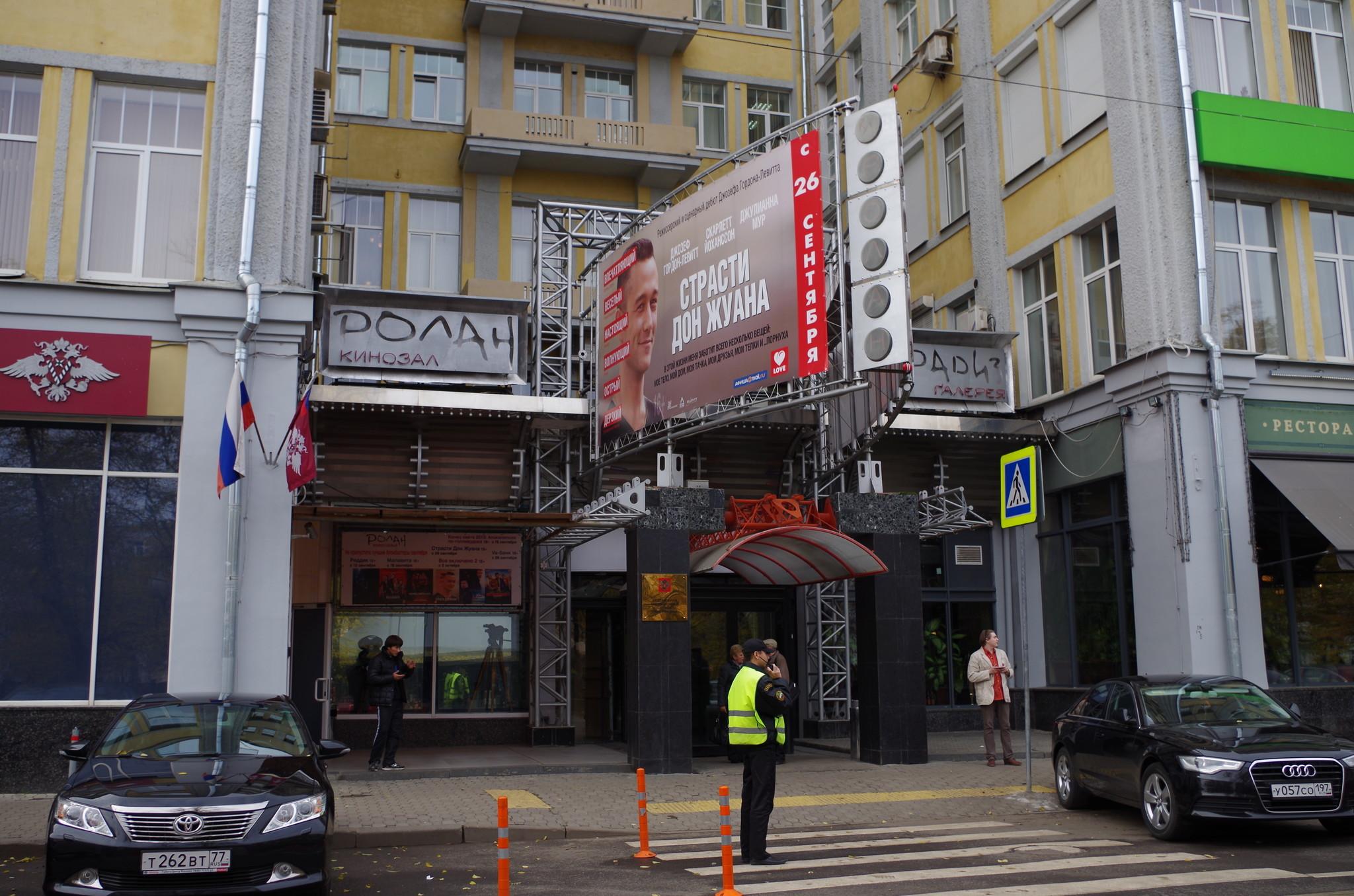 Кинотеатр «Ролан» (Чистопрудный бульвар, дом 12А)