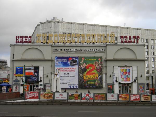 Московский кинотеатр