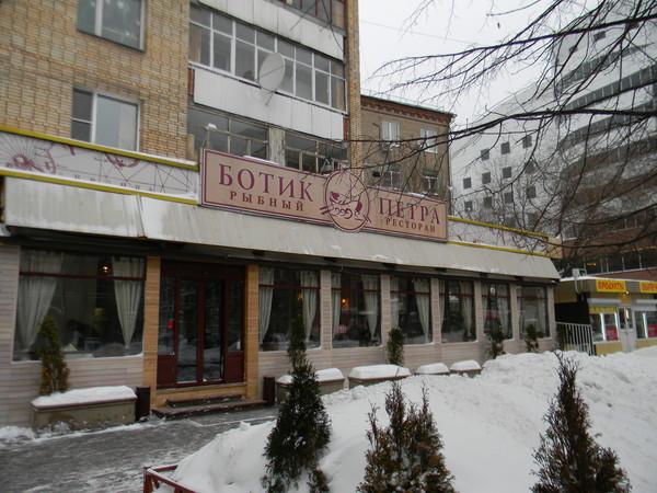 Рыбный ресторан «Ботик Петра»