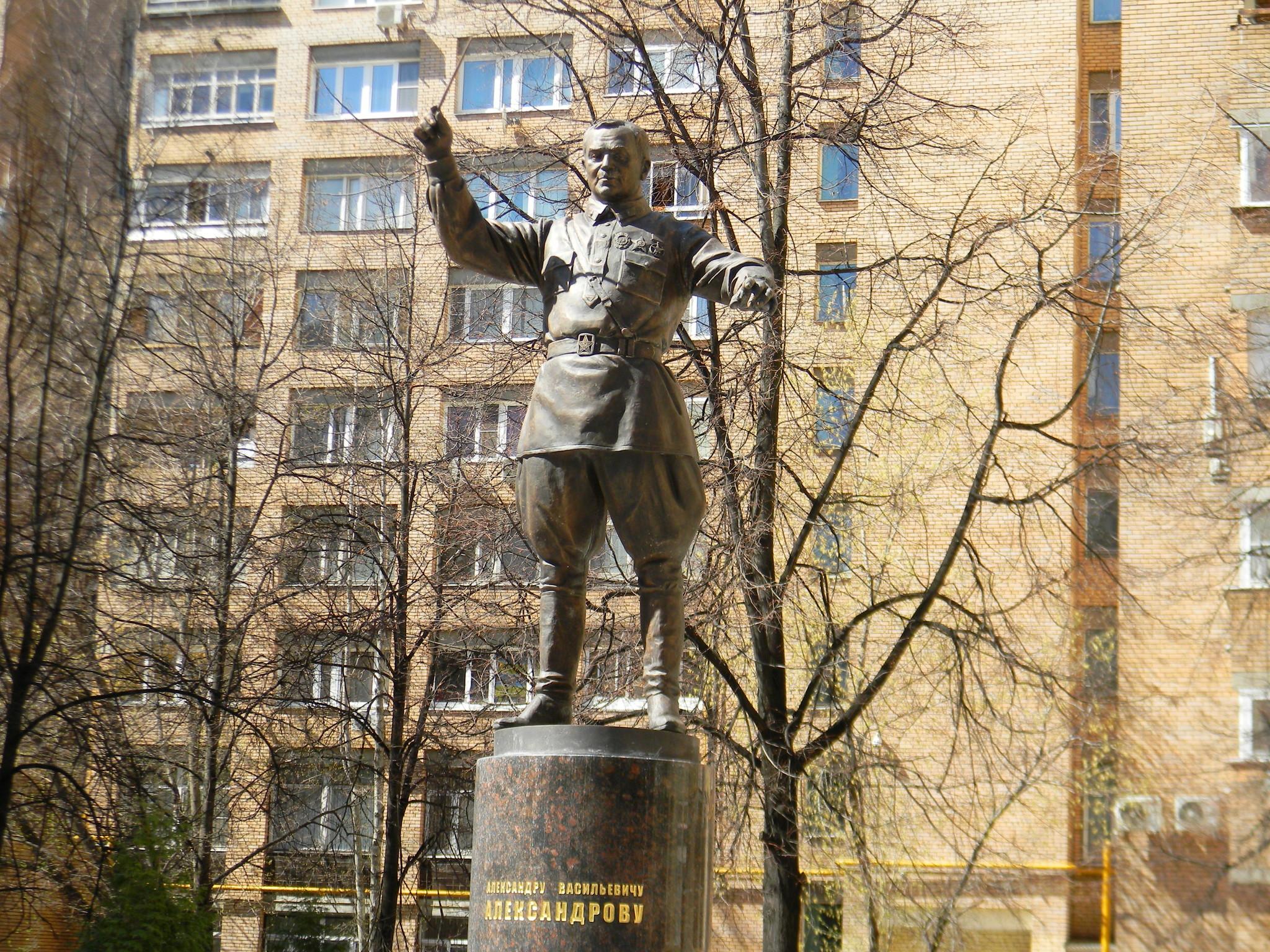 Памятник Александру Васильевичу Александрову