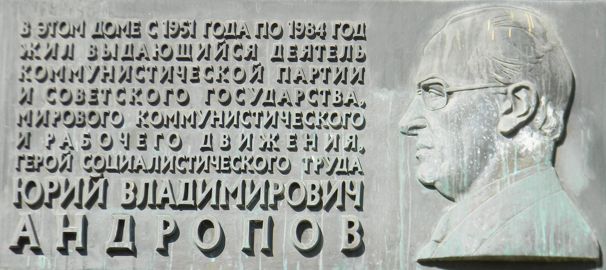Памятная доска Ю.В. Андропову (Кутузовский проспект, дом 26)