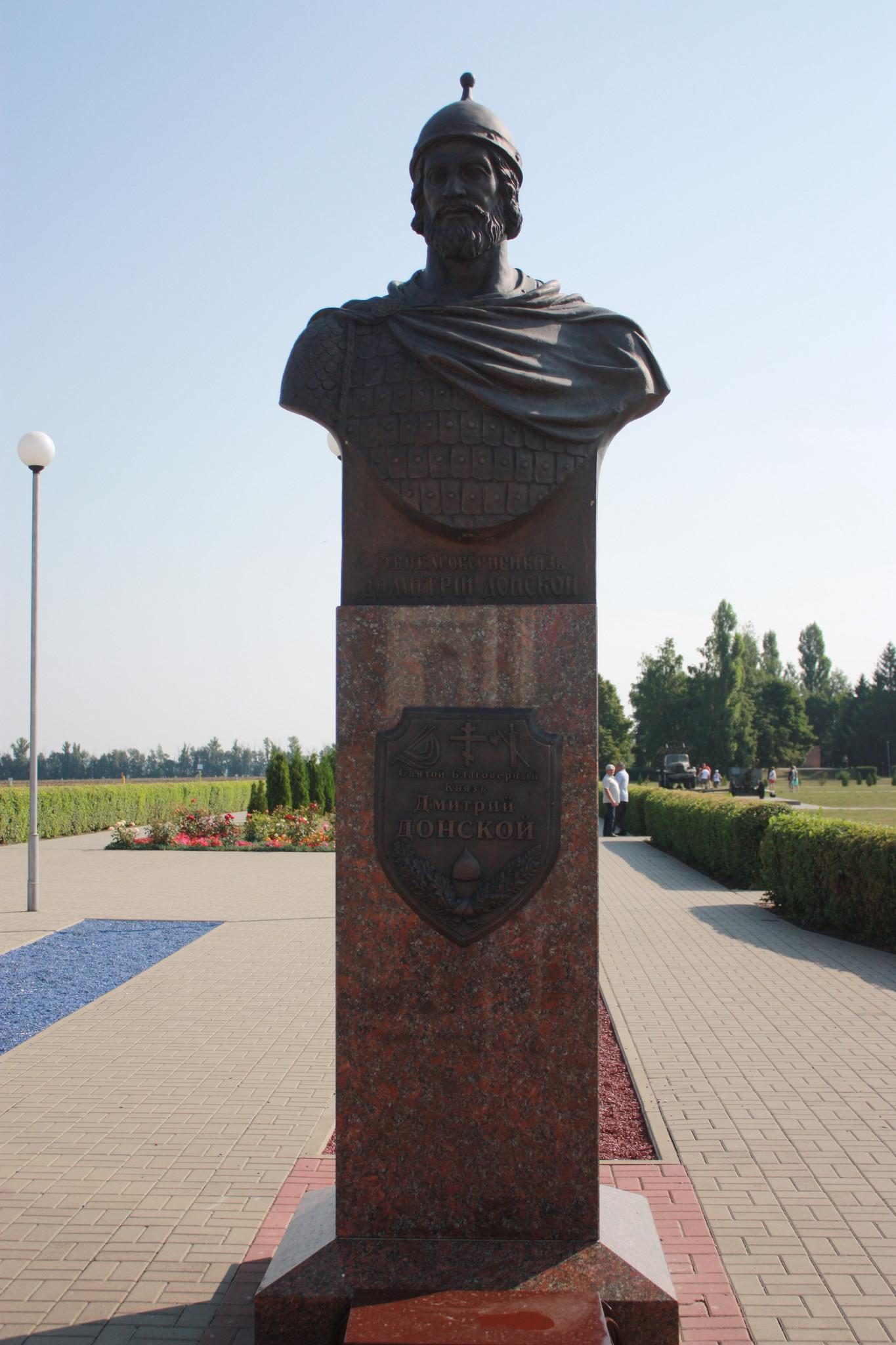 Памятник (бюст) русскому полководцу Святому Благоверному князю Дмитрию Донскому