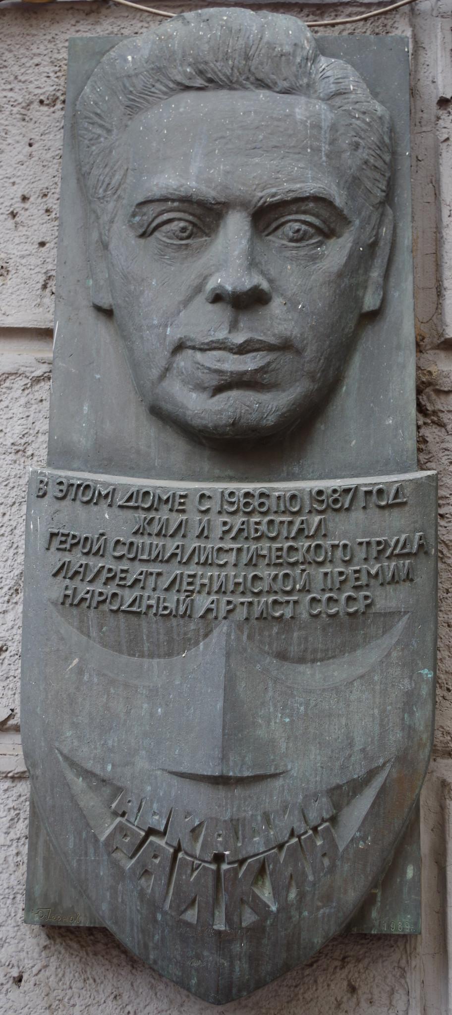 Памятная доска А.И. Райкину расположенная в Благовещенском переулке на доме 5