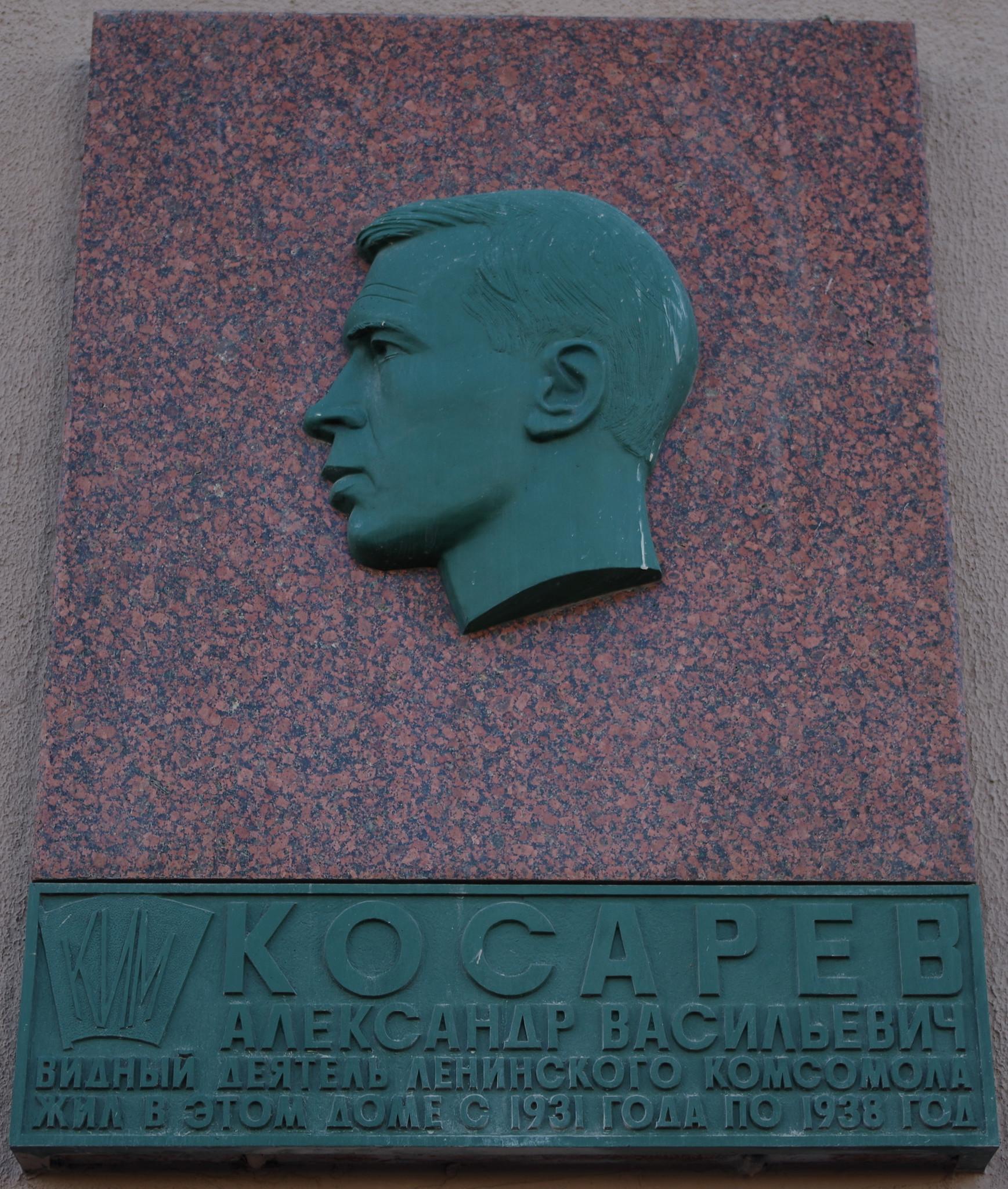Мемориальная табличка на стене