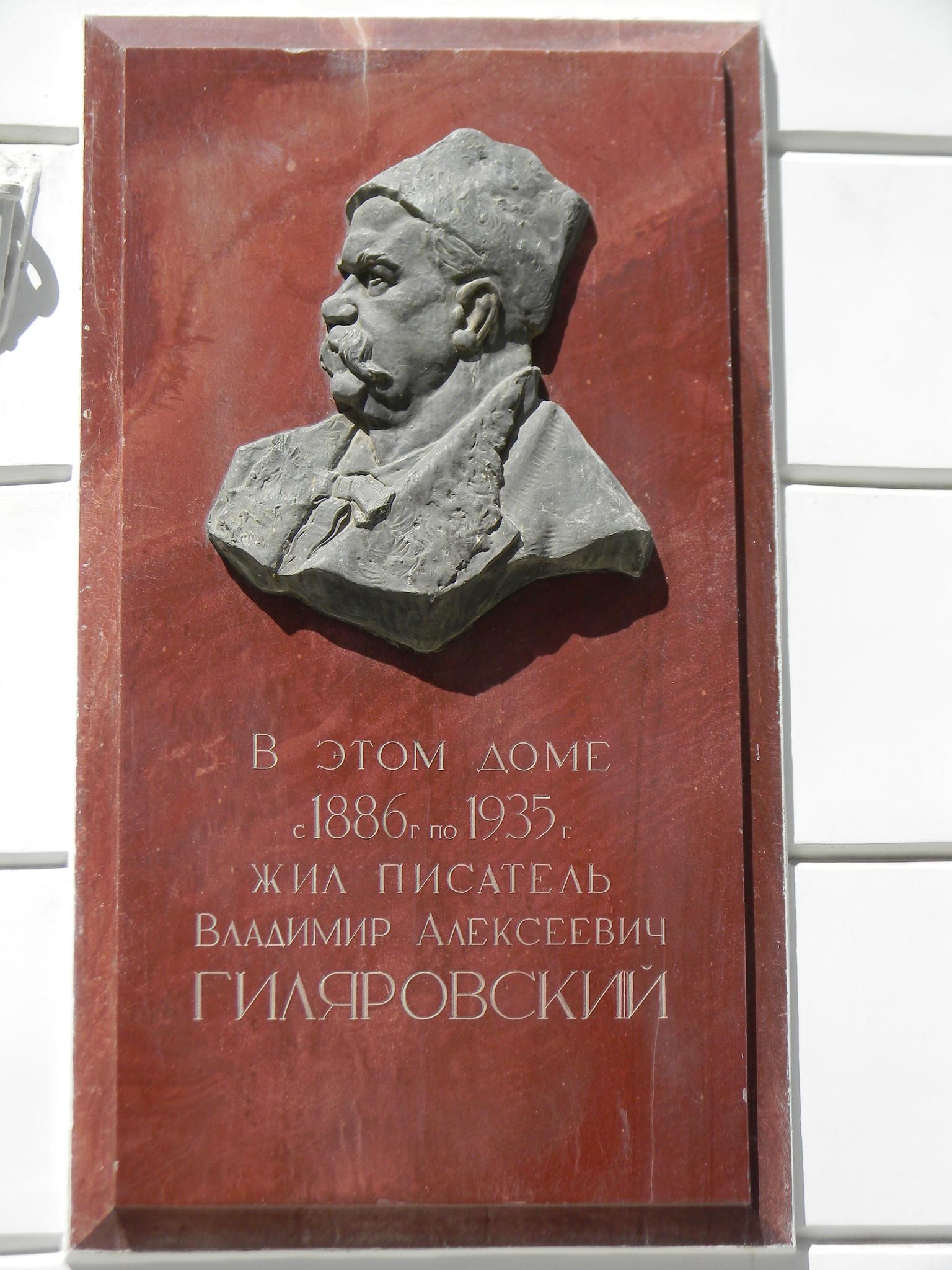 Мемориальная доска на доме, где жил Владимир Алексеевич Гиляровский (Столешников переулок, дом 9)