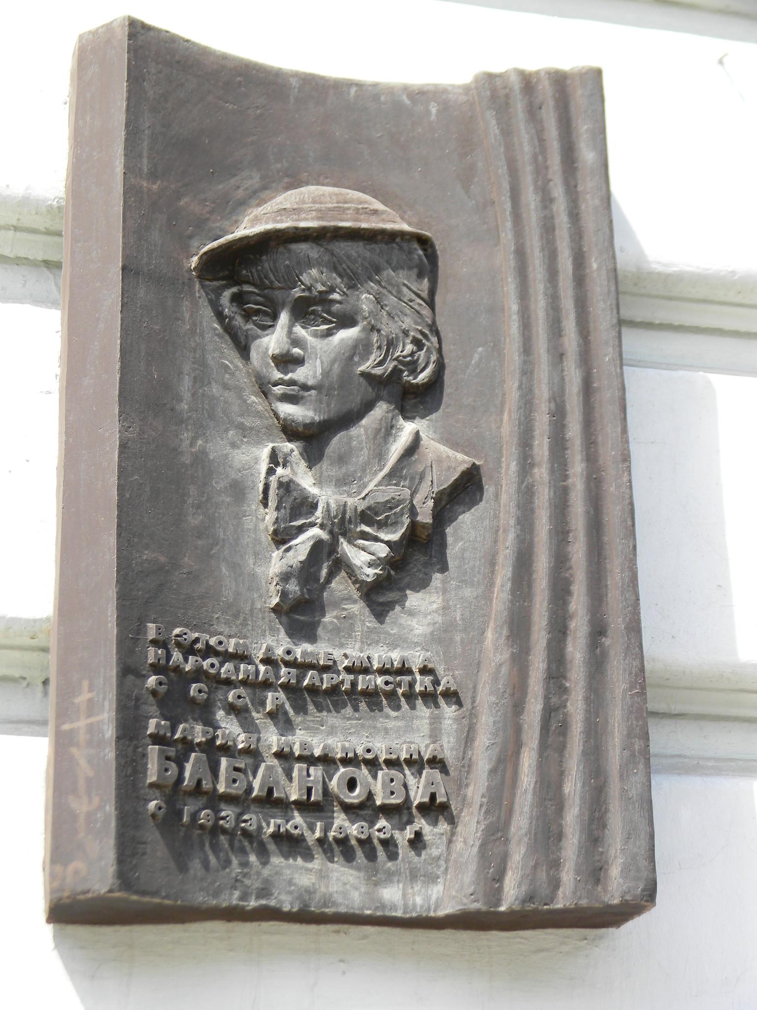 Мемориальная доска в честь Марии Ивановны Бабановой