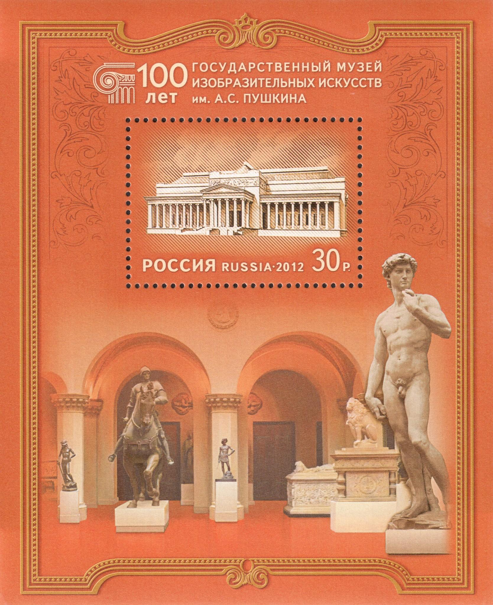 100-лет Государственному музею изобразительных искусств имени А.С. Пушкина