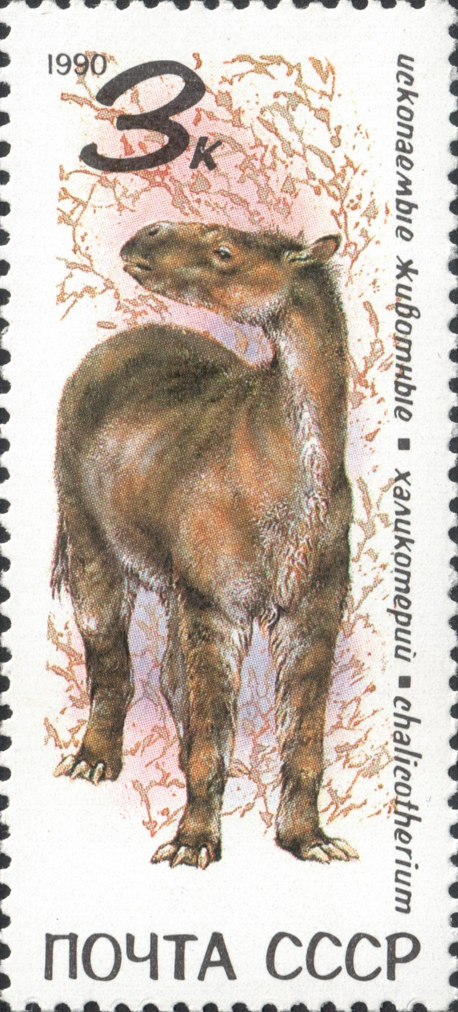 Халикотерий (Chalicotherium)