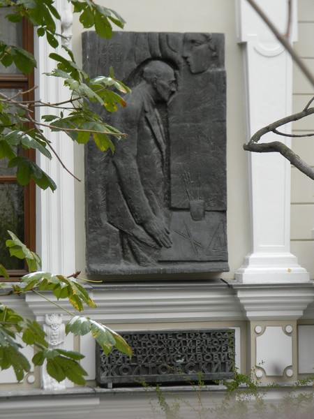 Мемориальная доска на стене дома № 6 в Вознесенском переулке