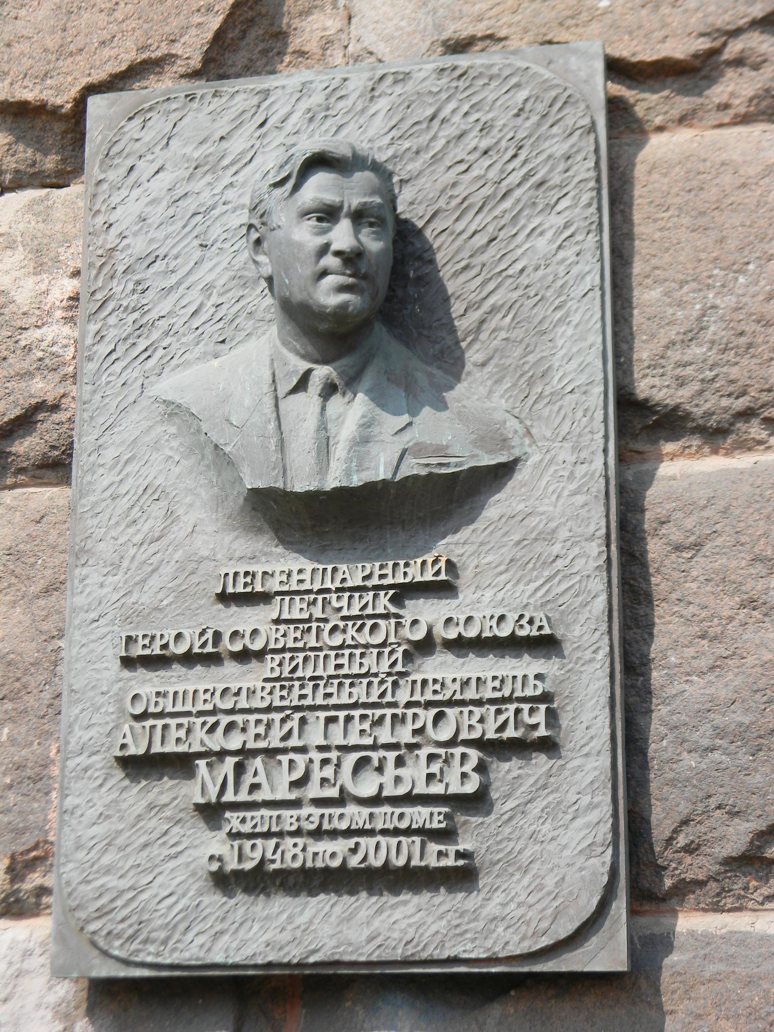 Мемориальная доска на доме в котором жил Алексей Петрович Маресьев