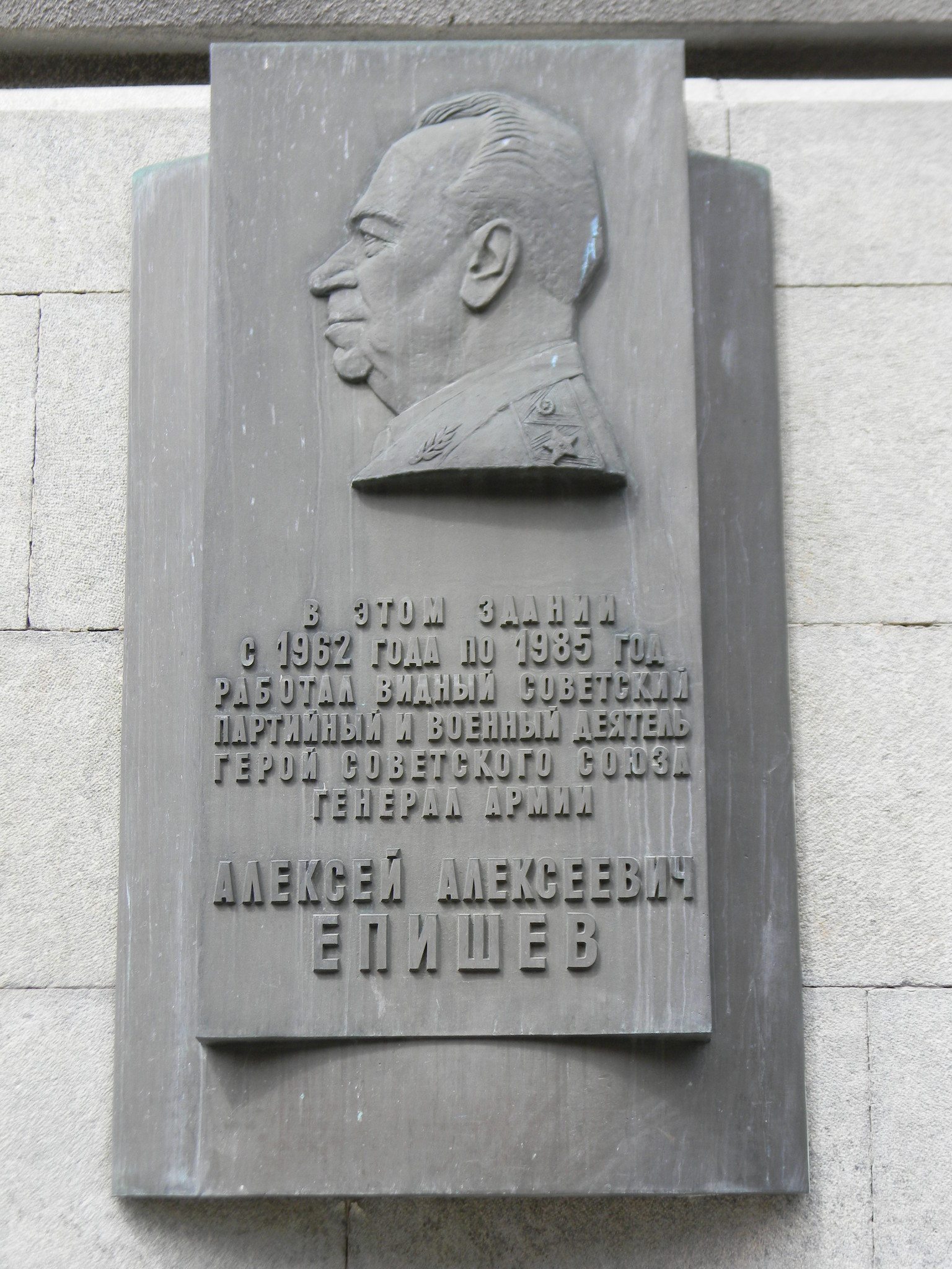 Памятная доска Алексею Алексеевичу Епишеву