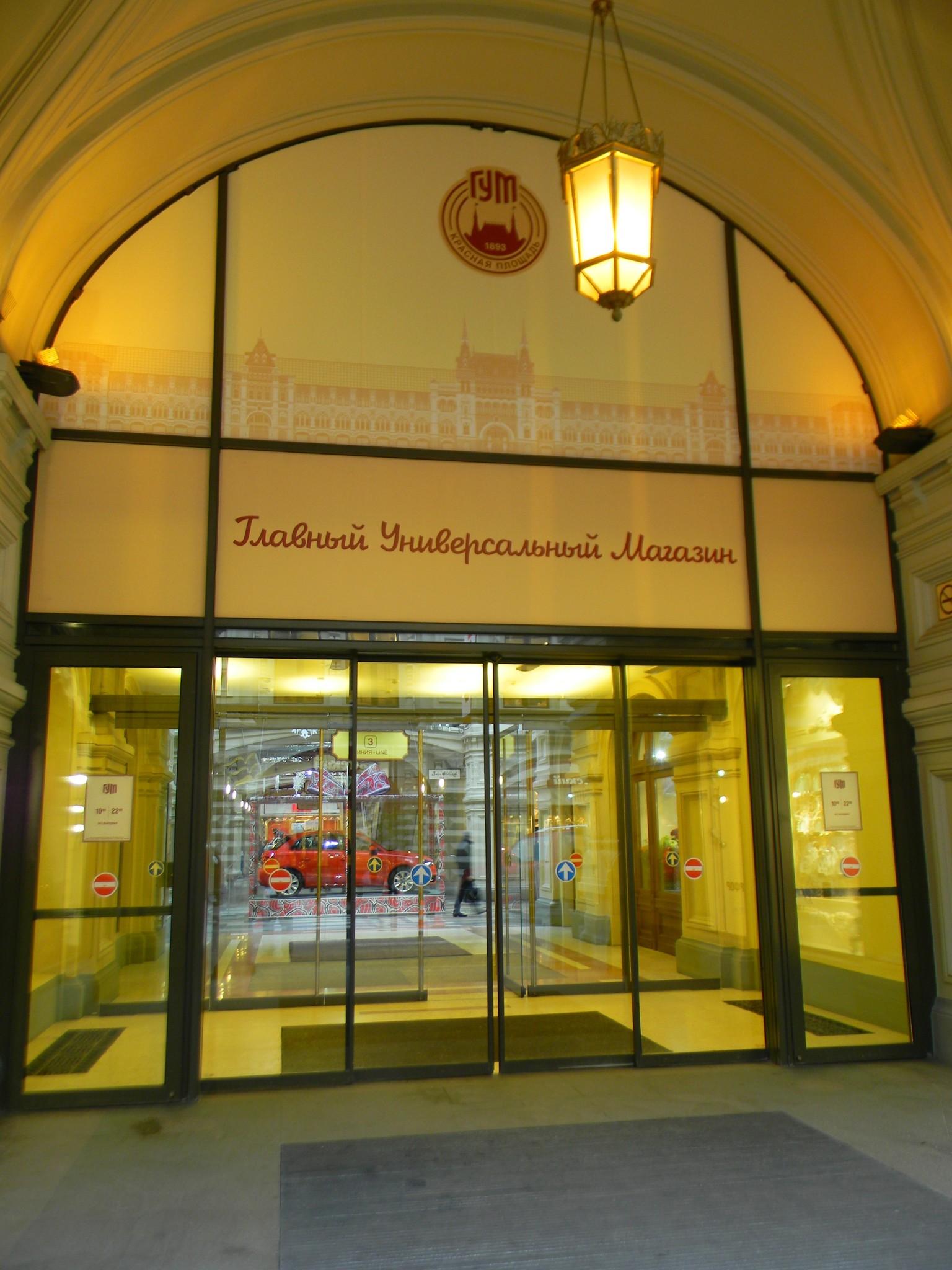 Главный универсальный магазин
