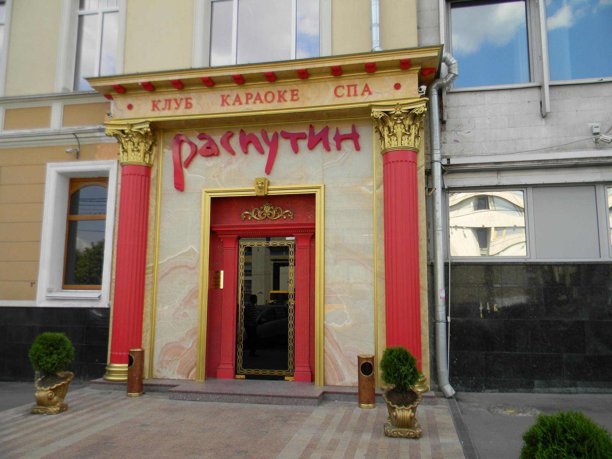 Клуб Распутин