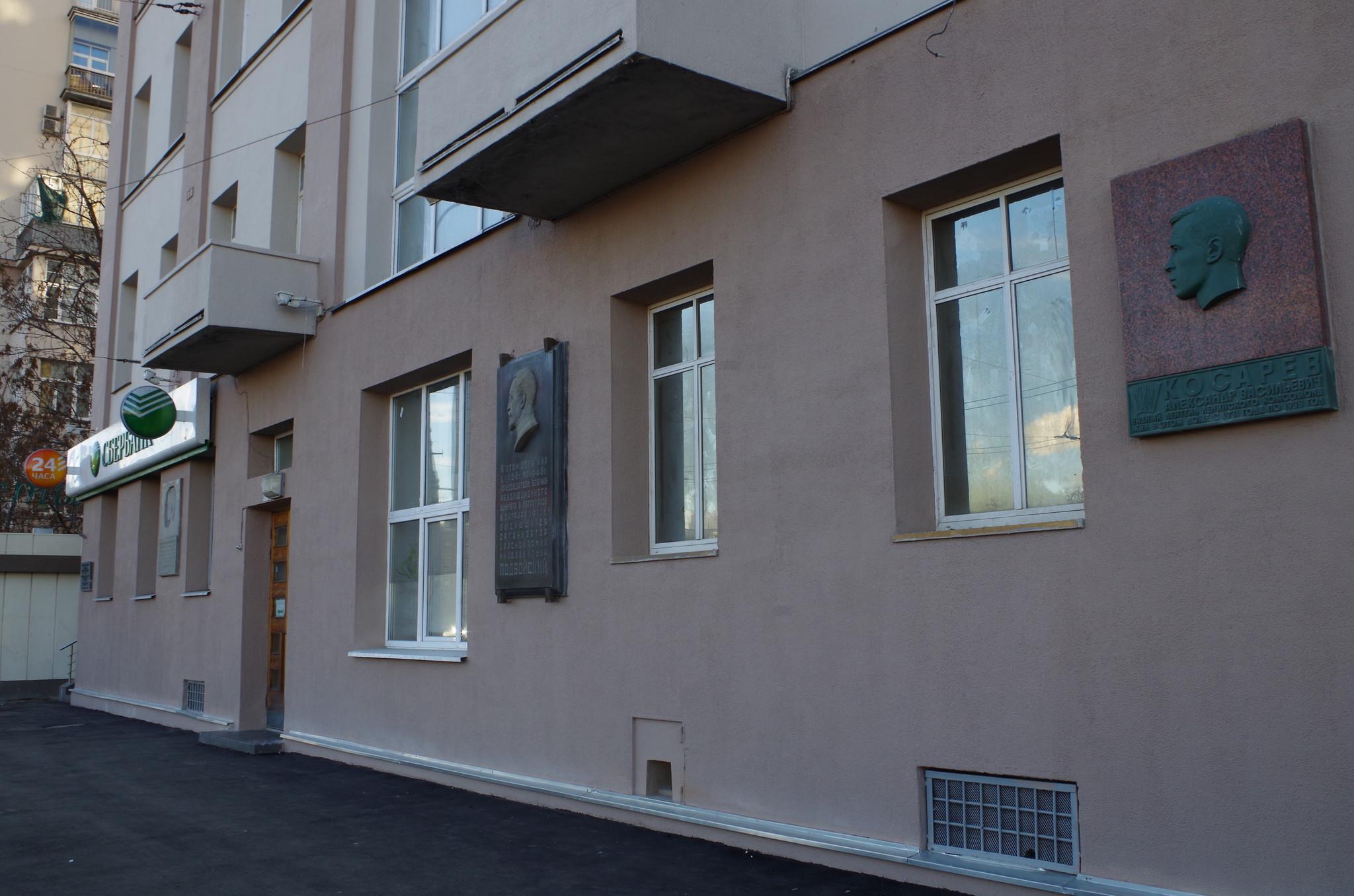 Дом на набережной (официальное наименование Дом правительства )
