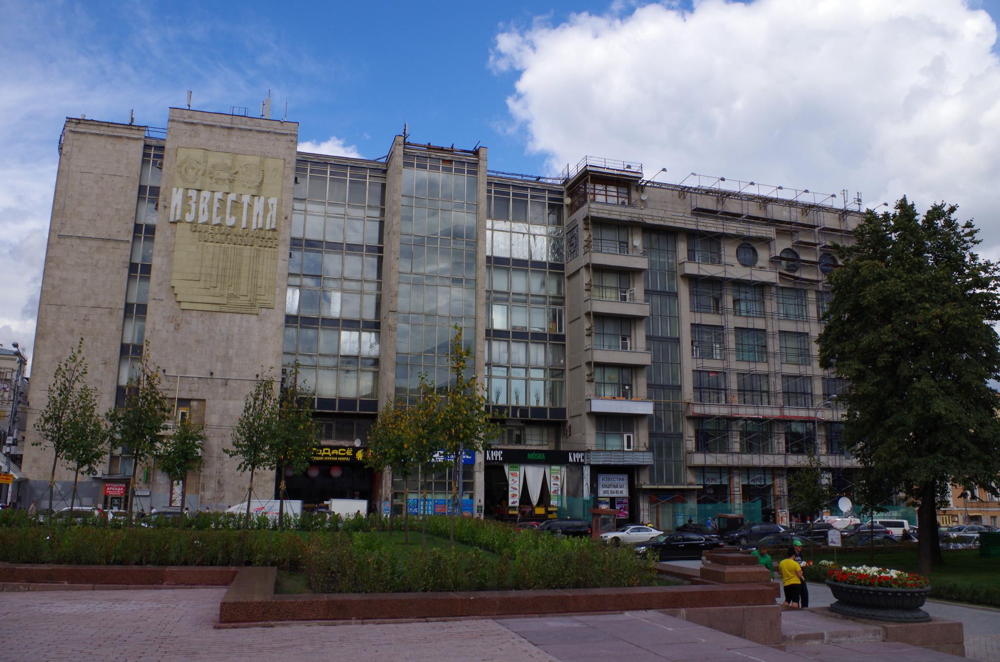 Здание газеты «Известия» (Пушкинская площадь, дом 5)