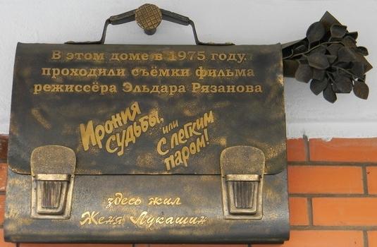 Дом Жени Лукашина
