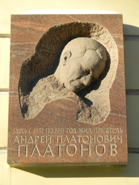 Мемориальная доска А. П. Платонову на здании Литературного института
